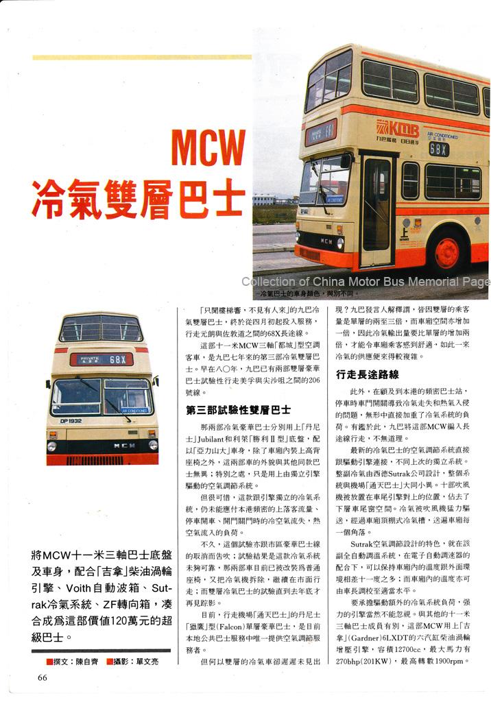914_KMB_MCW_1