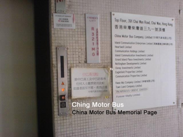 ChaiWanDepot_Elevator1