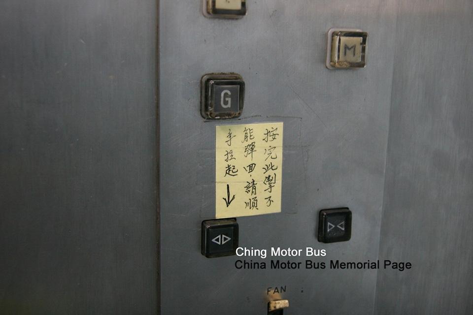 ChaiWanDepot_Elevator2