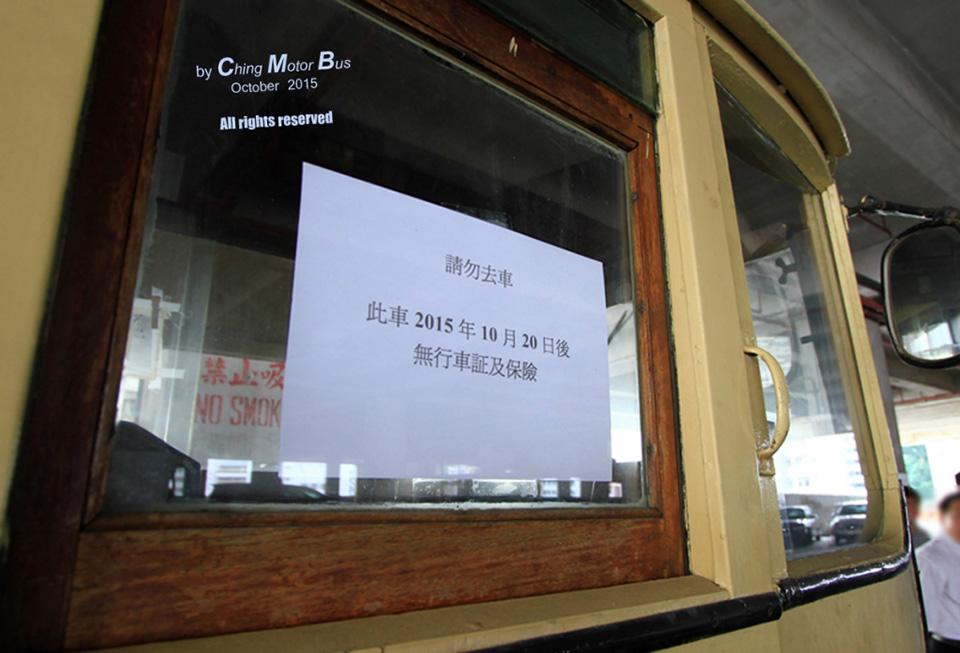 ChaiWanDepot_HK104_AGM