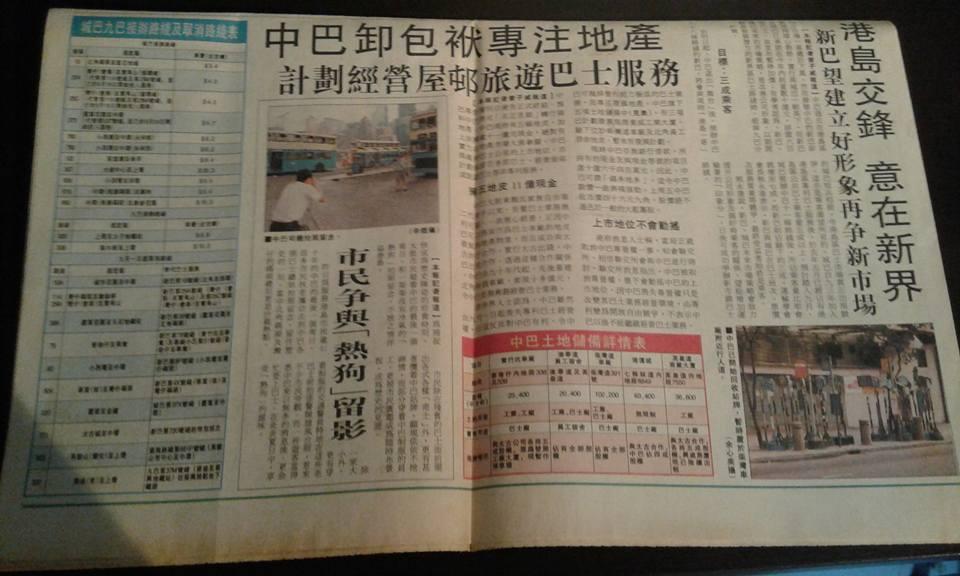 19980831-newnews-davychan-c