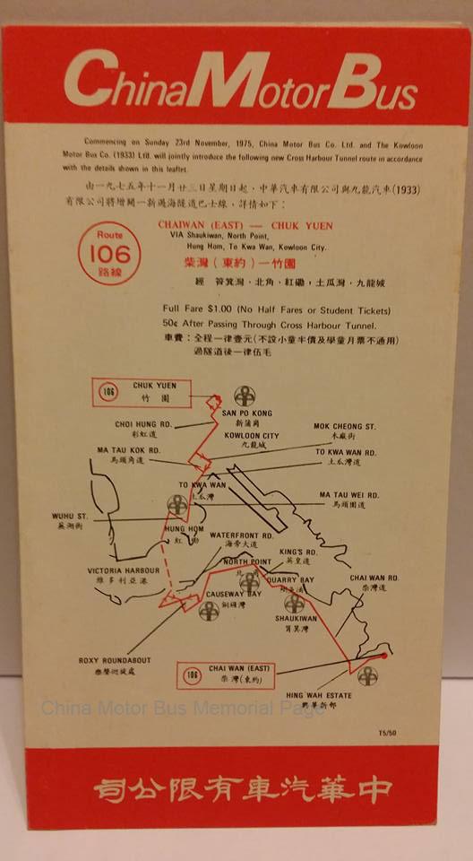 cmb-106-leaflet-1