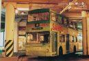 中巴總站回憶 – 太古城巴士總站