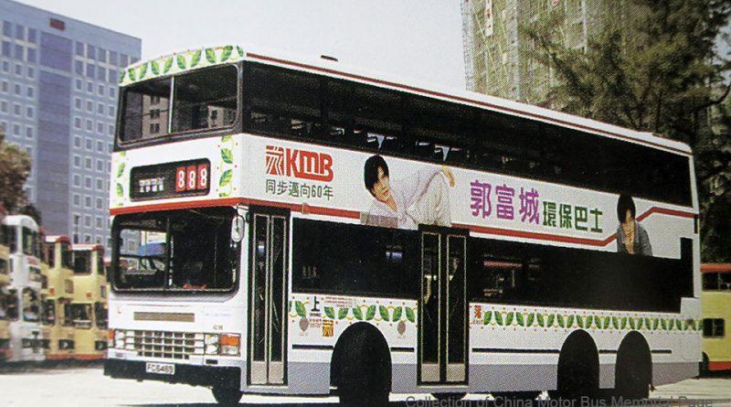 郭富城環保巴士 – AD56(FC6469)