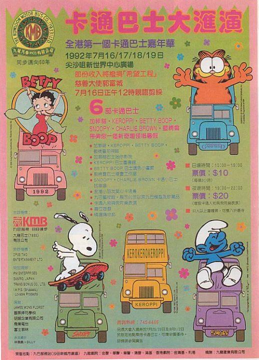 cartoonbusshow_1992