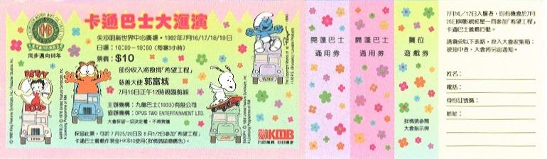 cartoonbusshow_1992_D