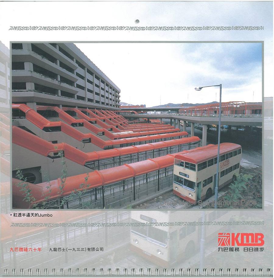 kmb_calendar1