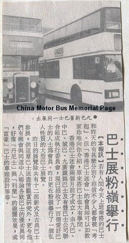 19901105_orientaldaily