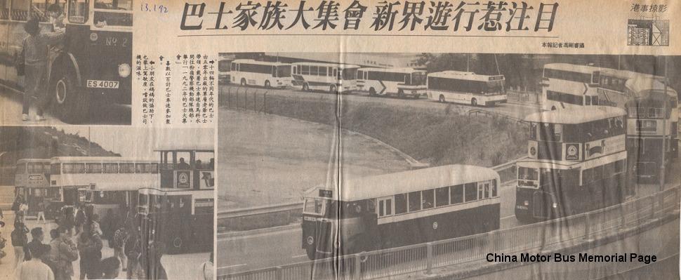 1992_mingpao2