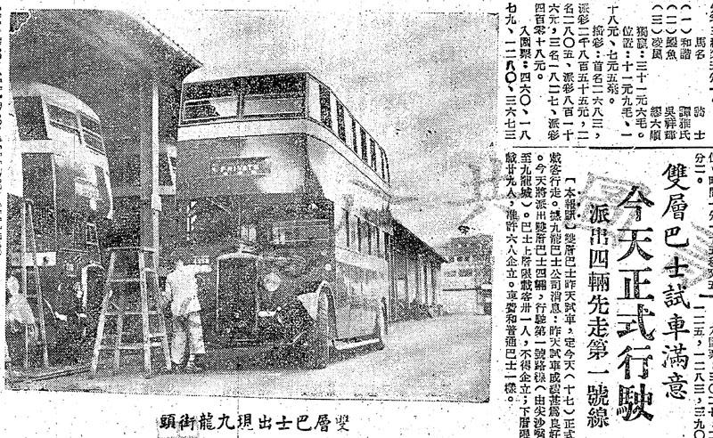 19490417Tai Kung800