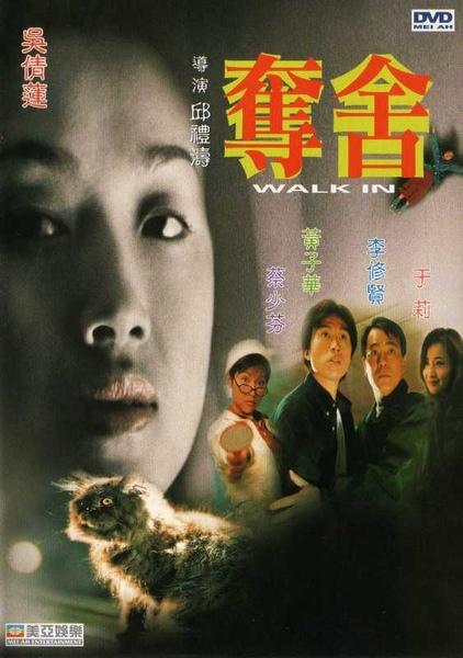 walk-in-2